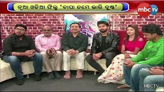 """Bapa Tame Bhari Dusta"" 