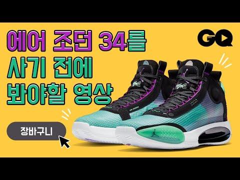 오렌지킹의 스니커 리뷰 - 나이키 에어 조던 34 블루 보이드 (Nike Air Jordan 34 BLUE VOID)