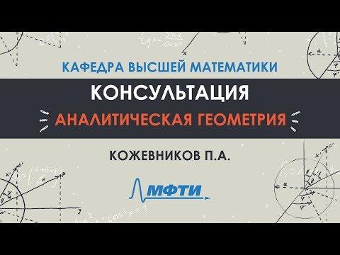 Консультация по аналитической геометрии. 1-й курс. Кожевников П.А.