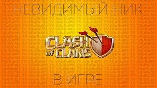 Как сделать невидимый ник или название клана в игре | Clash of Clans(Понравилось видео? Жмякай - http://goo.gl/YH4AmT Бесплатные гемы - http://goo.gl/GbPPjE Подписывайся на мою группу ВК - https://vk.com/c..., 2015-03-13T19:54:59.000Z)