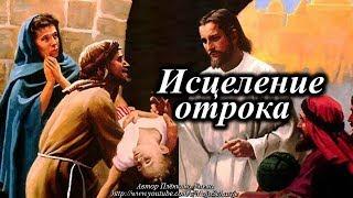 Исцеление бесноватого отрока в новолунии (Фавор). Чудеса Иисуса Христа. Healing the Devil