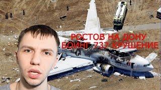 Разбился самолет в ростове сегодня видео