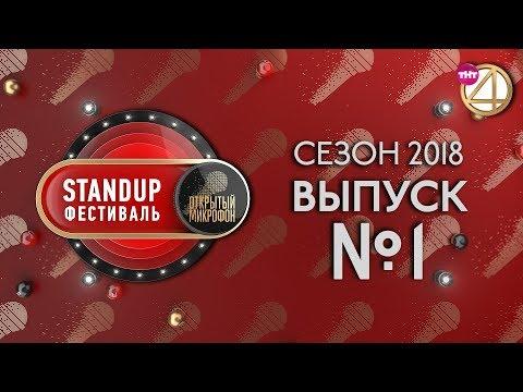 """Выпуск №1. StandUp фестиваль """"Открытый Микрофон"""" (2018)"""