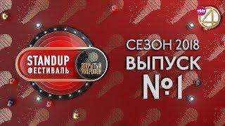 Выпуск №1. StandUp фестиваль