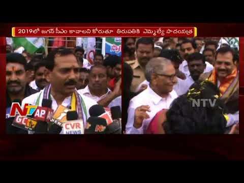 YCP Leader Gopireddy Srinivasa Reddy Starts Padayatra from Narasaraopet to Tirupati || NTV