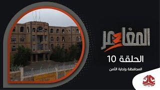 المغامر 3 | الحلقة 10 - المحافظة وإدارة الأمن | يمن شباب
