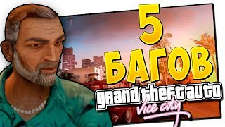 5 БАГОВ В GTA VICE CITY О КОТОРЫХ ТЫ ТОЧНО НЕ ЗНАЛ | GTA VICE CITY БАГИ | СЕКРЕТЫ ГТА ВАЙС СИТИ