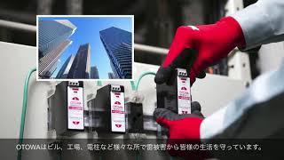 音羽電機工業(株)