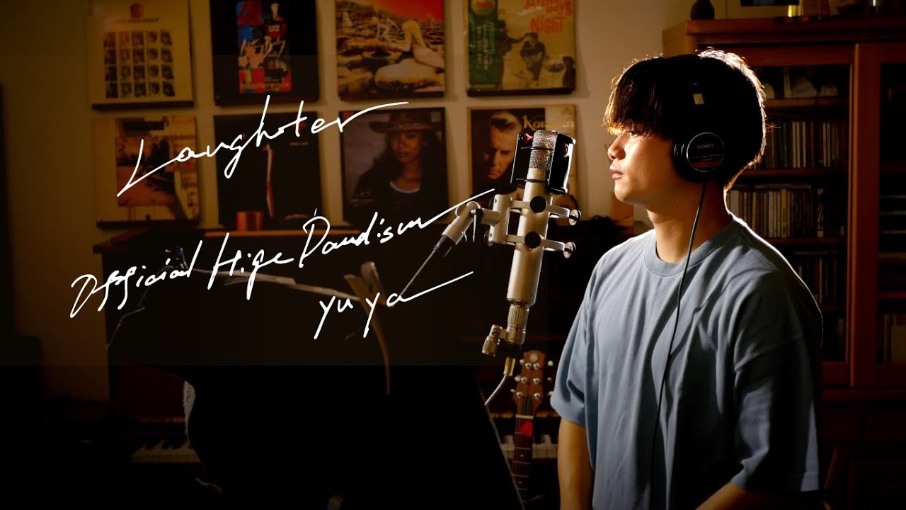 Laughter / Official髭男dism 映画「コンフィデンスマンJP プリンセス編」主題歌 Unplugged cover by Yuya フル歌詞
