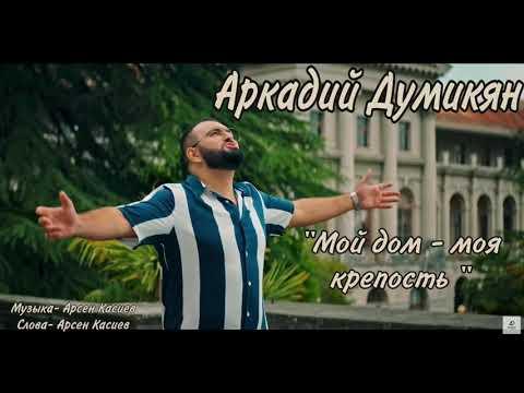 Аркадий Думикян \