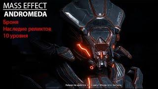 mass Effect Andromeda. Броня Наследие реликтов 10 уровня. (Прохождение #38)