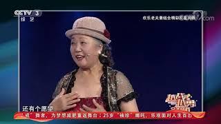 [越战越勇]洒脱的退休生活!夫妻二人卖掉房子环游世界| CCTV综艺