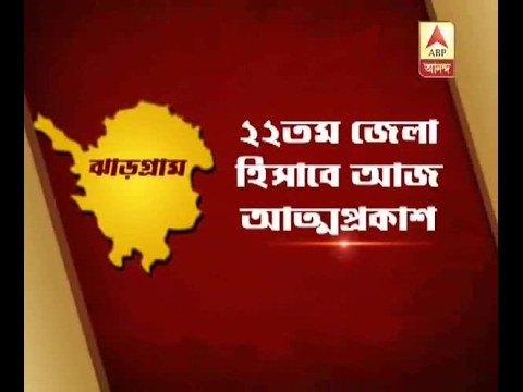 Jhargram will get the status of separate district today