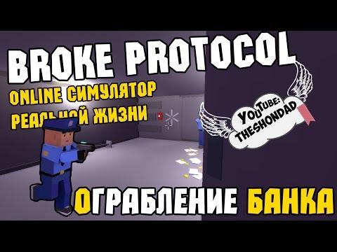 Broke Protocol - Online ОГРАБЛЕНИЕ БАНКА