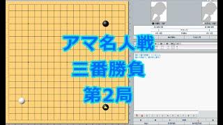 囲碁【北芝礼さん対大関稔アマ名人】【アマ名人戦第2局】