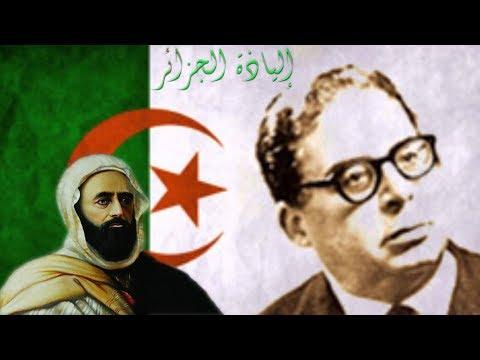 مفدي زكريا : قصيدة الأمير عبد القادر ----- Mofdi zakaria :l'emir abdelkader