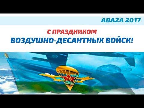 Город Абаза - День ВДВ 2017