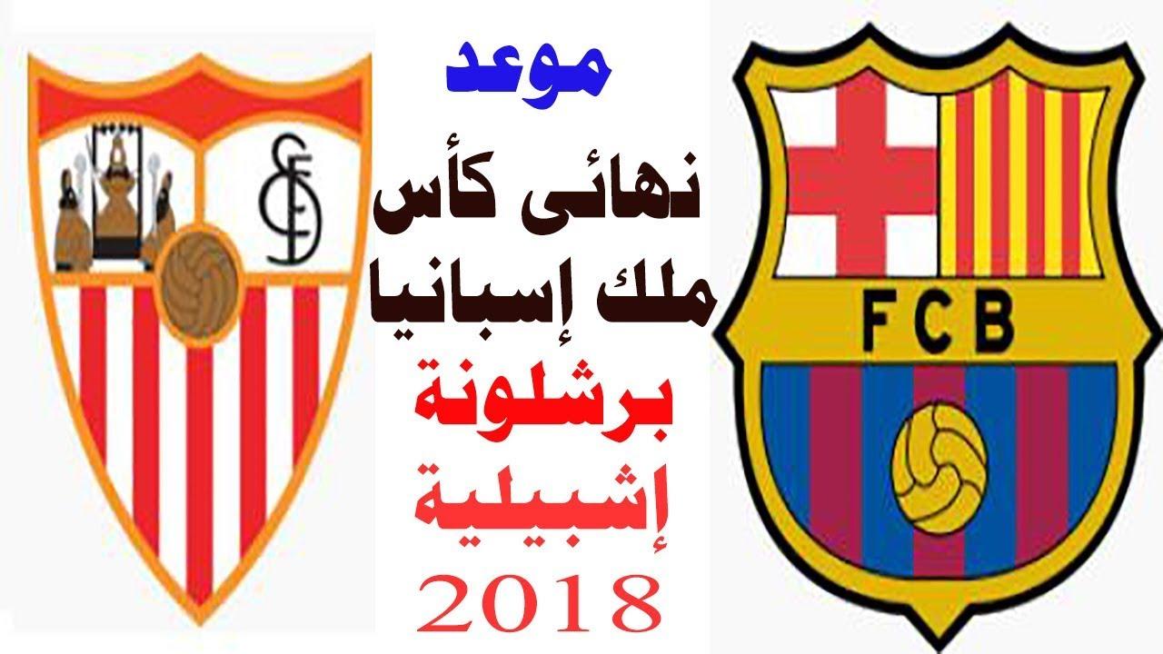 موعد نهائى كأس ملك إسبانيا بين برشلونة وإشبيلية 2018
