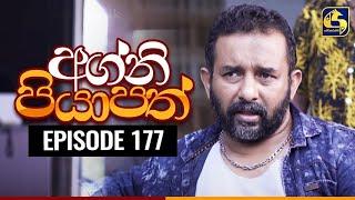 Agni Piyapath Episode 177 || අග්නි පියාපත්  || 16th April 2021 Thumbnail