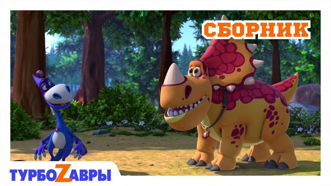 Турбозавры ? | Прогулки по лесу ? | Сборник ? | Мультфильм для детей | Мультики