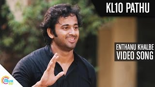 Download Hindi Video Songs - KL10 Pathu | Enthanu Khalbe Song Video | Official