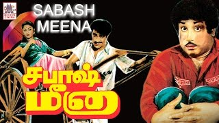 Sabash Meena full movie | Sivaji ganesan | Chandra babu |  சபாஷ் மீனா