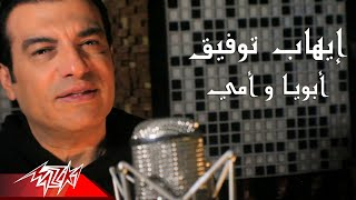 Ehab Tawfik - Aboya W Omy | Music Video - 2020 | إيهاب توفيق - أبويا و أمي