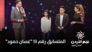 "تحدي الغناء – المتسابق رقم 13 ""غسان حمود"""