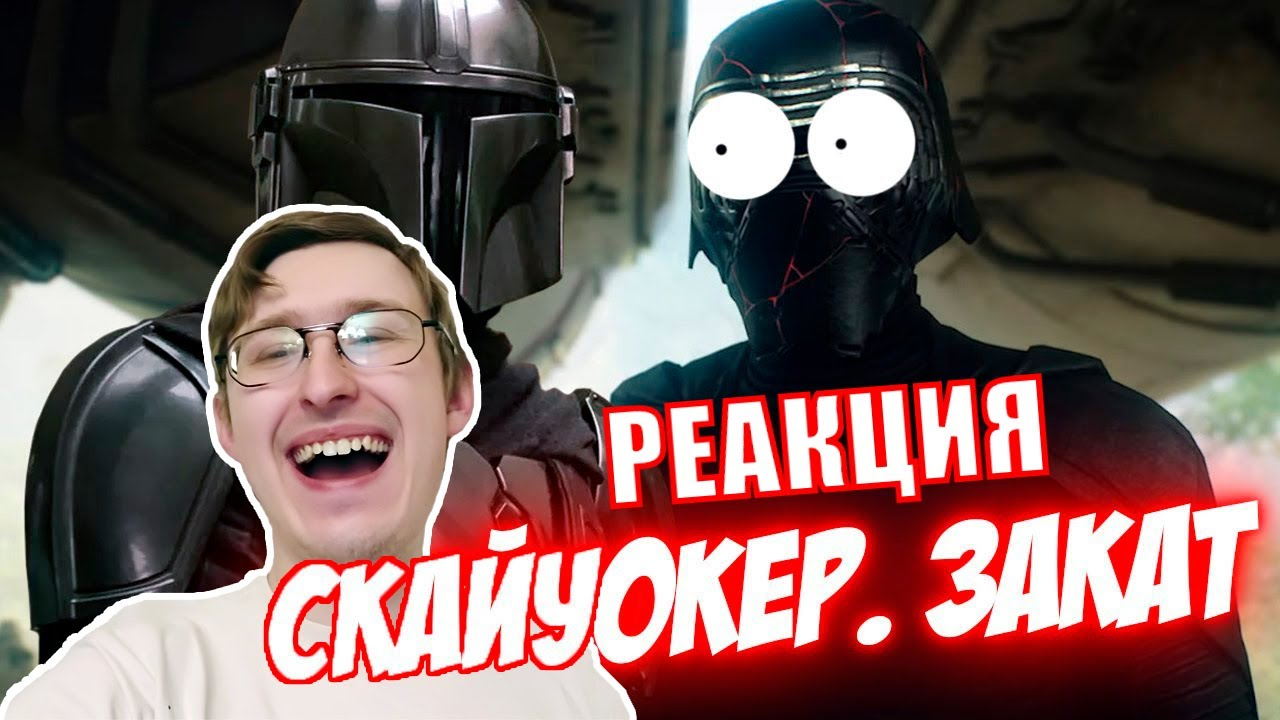 Звездные войны: Скайуокер. Восход. За 5 минут (Переозвучка, смешной перевод) | TheNafig | РЕАКЦИЯ