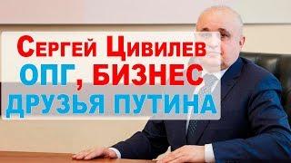Новый губернатор Кемерово: ОПГ, друзья Путина, бизнес