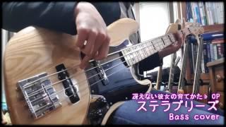 【Saenai Heroine no Sodatekata♭ OP】「Stella Breeze」 Bass cover 【...