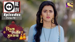Weekly Reliv - Rishta Likhenge Hum Naya - 19th Feb to 23rd Feb 2018 - Episode 70 to 74