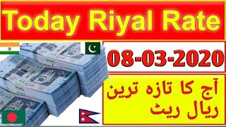 8 march 2020 Saudi Riyal Exchange Rate, Today Saudi Riyal Rate, Sar to pkr, Sar to inr