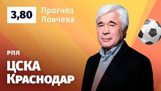 Фото ЦСКА – Краснодар. Прогноз Ловчева