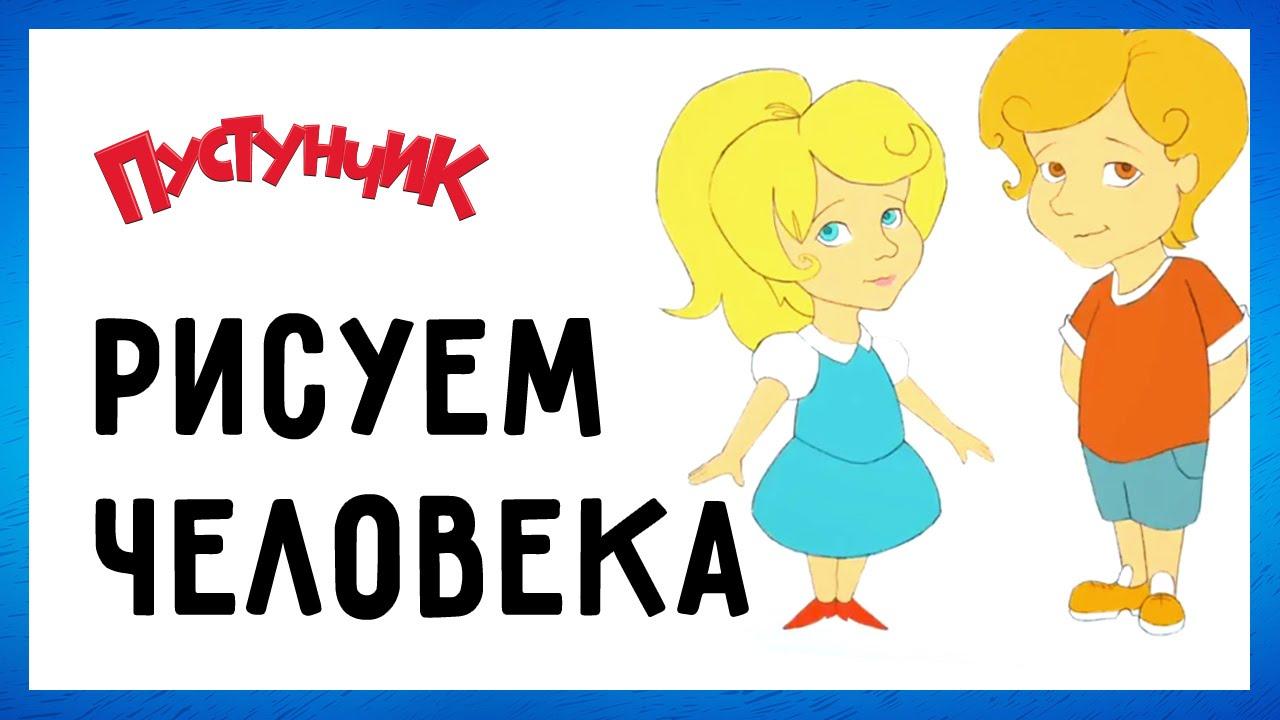 Как рисовать человека: мальчика и девочку, ребенка - YouTube