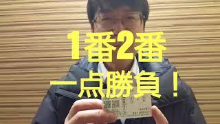 【川崎競馬に行ってみた】1万円が→64万円!!ハイ!(σ・∀・)σゲッツ!?