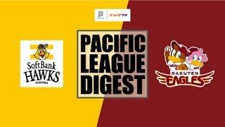 ホークス対イーグルス(ヤフオクドーム)の試合ダイジェスト動画。 2018/0...