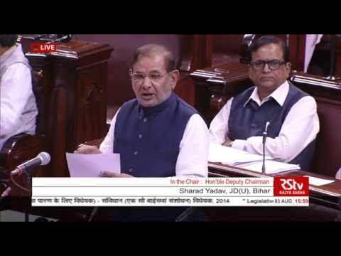 Sh. Sharad Yadav's comments on The Constitution (122nd Amnd.) [GST] Bill, 2014