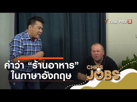 """คำว่า """"ร้านอาหาร"""" ในภาษาอังกฤษ : สาระน่ารู้จาก Chris Jobs (28 มิ.ย. 63)"""
