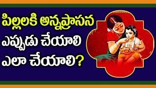 పిల్లలకు అన్నప్రాసన ఎలా చేయాలి?    Dharma Sandehalu    SumanTV