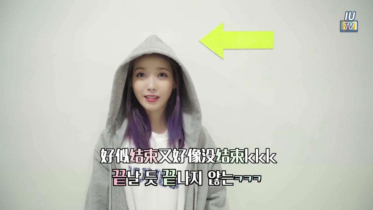 [IUTV] 200131 Too much talker IU【中字】[onlyU字幕組] - YouTube