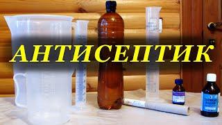 как сделать антисептик, рецептура от ВОЗ