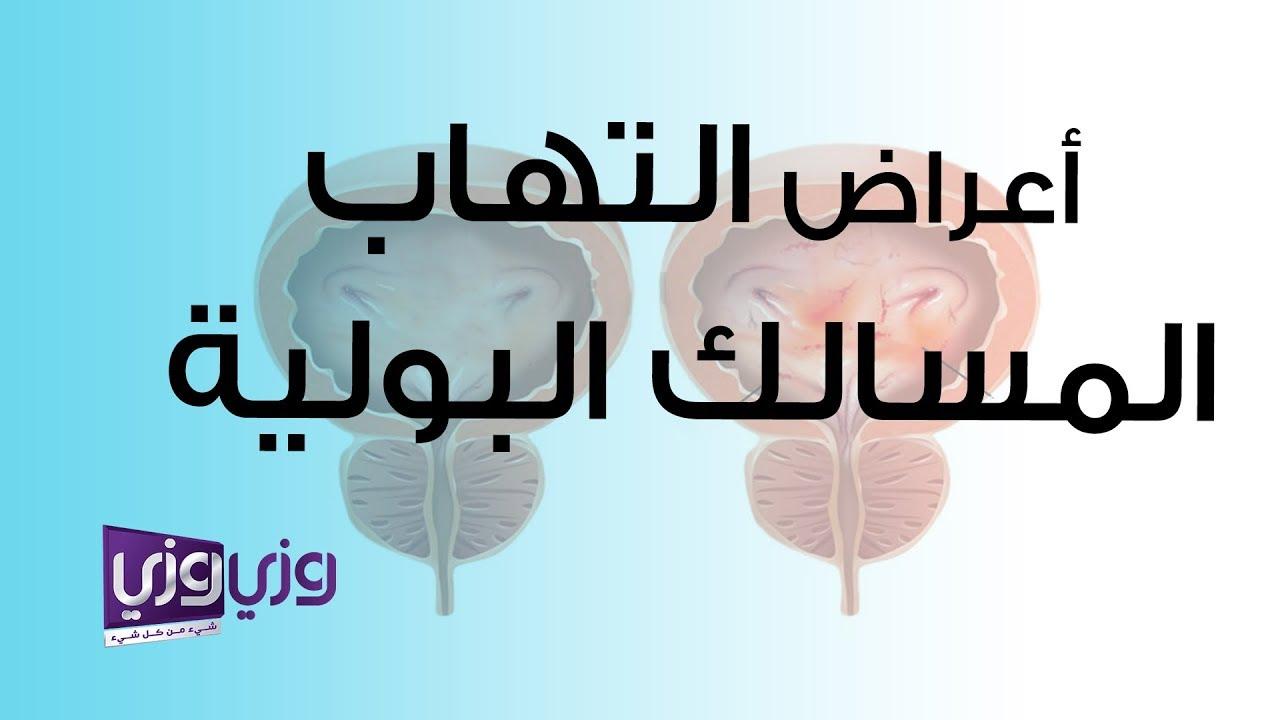 أعراض التهاب المسالك البولية Youtube