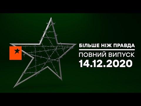 Телеканал ICTV: Больше чем правда — Тайные тюрмы на Донбассе — 14.12.2020