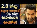 Download Aravindha Sametha 9th Day Ap TG Collections || Aravindha Sametha Day 9 AP TG Collections || NTR28 in Mp3, Mp4 and 3GP