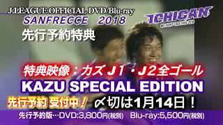 〆切は1月14日!先行予約受付中!!JリーグオフィシャルDVD・Blu-ray「サンフレッチェ広島2018 ICHIGAN」