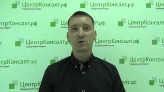 Регистрация ООО в ЦентрКонсалт(, 2014-06-10T06:04:28.000Z)
