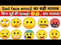 Emoji meaning | Sad Emoji | Emoji ka Matlab | Whatsapp Emoji kaise use kare