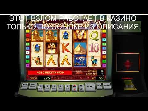 Как реально взломать онлайн казино игровые автоматы от русского казино играть бесплатно