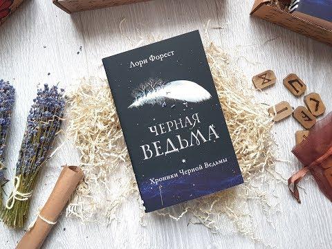 Фэнтези Хроники Черной Ведьмы